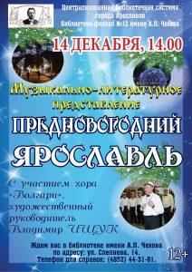 «Предновогодний Ярославль»: поет хор «Волгари»