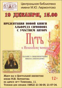 Презентация новой книги Альфреда Симонова «Путь к Небесному венцу»