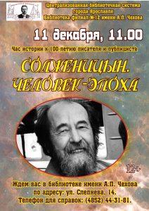 Час истории «Солженицын. Человек-эпоха»