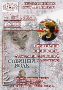 У нас в гостях – Анастасия Строкина с книгой «Совиный волк»