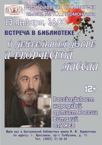 Виталий Стужев – о деятельном добре и творческой миссии