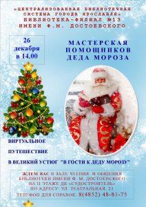 «Мастерская помощников Деда Мороза»