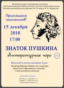 Литературная игра «Знаток Пушкина»