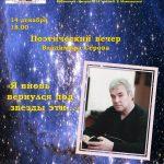 Поэтический вечер Владимира Серова «Я вновь вернусь под звезды эти…»