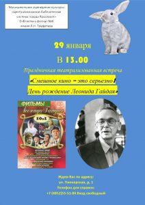 Праздничная театрализованная встреча «Смешное кино – это серьезно! День рождение Леонида Гайдая»