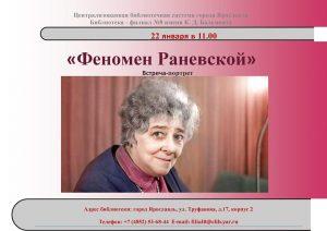 Феномен Раневской