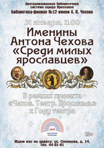Именины Антона Павловича Чехова «Среди милых ярославцев»