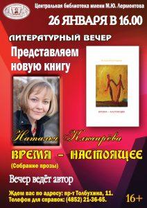 Новая книга Натальи Ключаревой «Время – настоящее»