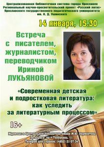 Встреча с писателем Ириной Лукьяновой