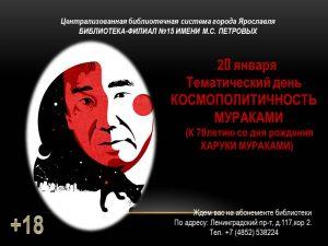 Тематический день «Космополитичность Мураками»