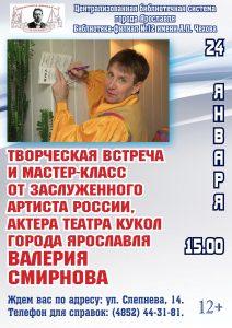 «Лица и маски». Встреча с актером театра кукол Валерием Смирновым