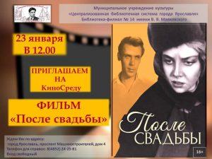 """Киносреда. Фильм """"После свадьбы"""""""