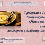 Творческий вечер «Наши песни»