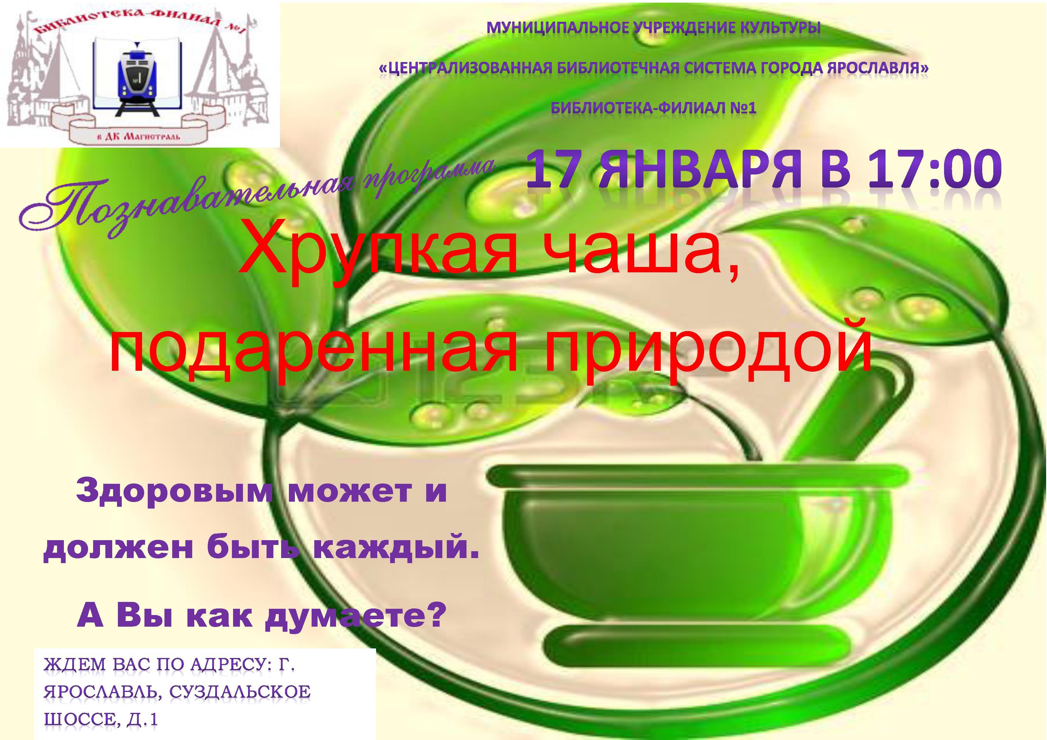 Познавательная программа «Хрупкая чаша, подаренная природой»