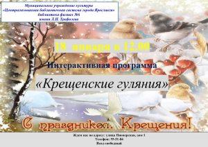 Интерактивная программа «Крещенские гуляния»