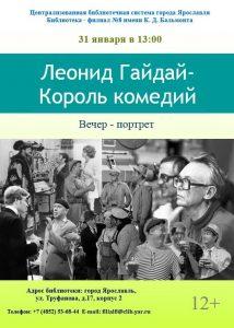 Вечер-портрет «Леонид Гайдай – Король комедий»