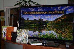 Познавательный час «Заповедники России»