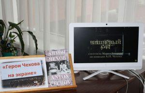 День писателя «Читайте Чехова, господа!»