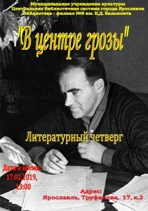 Литературный четверг «В центре грозы»