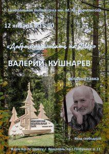Встреча с Валерием Кушнаревым, ярославским путешественником и фотографом