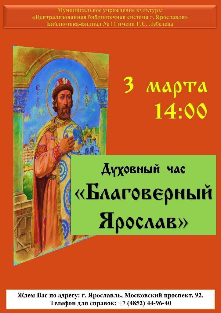 Духовный час «Благоверный Ярослав»