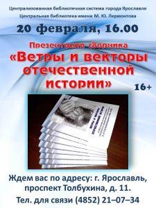 Презентация сборника «Ветры и векторы отечественной истории»