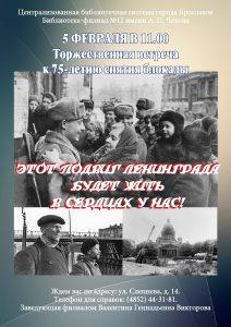 Этот подвиг Ленинграда будет жить в сердцах у нас!