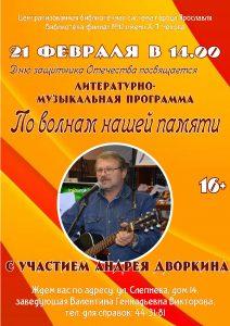 Литературно-музыкальная программа «По волнам нашей памяти»