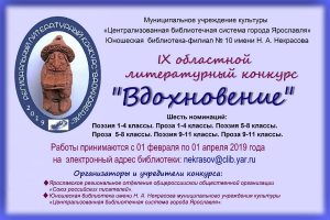 ВДОХНОВЕНИЕ – IX областной детско-юношеский литературный конкурс