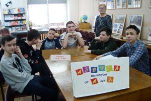Литературно-правовая игра «Как помочь Митрофанушке губернатора выбрать?»