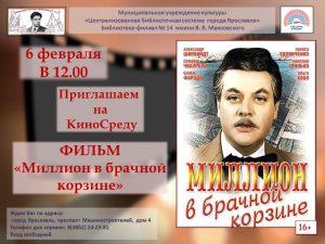 КиноСреда в библиотеке Маяковского
