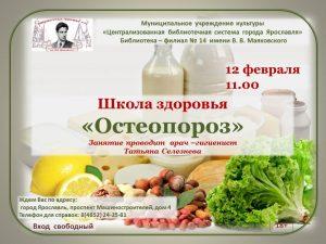 Школа здоровья «Остеопороз»