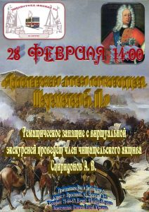 Беседа-презентация «Аллея ярославских полководцев. Шереметов Б. П.»