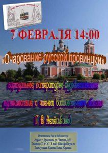 Литературно-художественное путешествие «Очарование русской провинции»