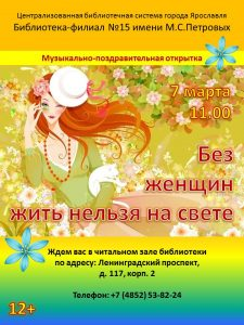 Музыкально-поздравительная открытка «Без женщин жить нельзя на свете»