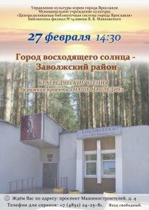 Первые краеведческие чтения «Город восходящего солнца – Заволжский район»