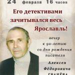 «Его детективами зачитывался весь Ярославль!» Вечер к 90-летию со дня рождения писателя Алексея Фёдоровича Грачёва