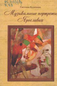 Кузнецова С. И. Музыкальные портреты Ярославии