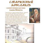 «Старинный Ярославль». Открытие выставки (из частной коллекции художника Адама Шмидта)