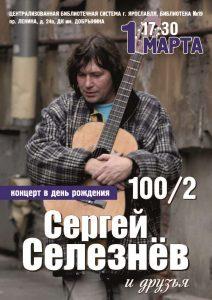 Юбилейный творческий вечер автора-исполнителя СергеяСелезнёва «100/2»