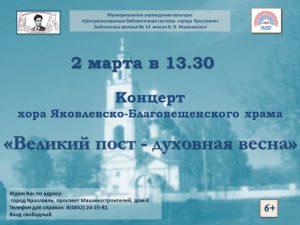 «Великий пост – духовная весна», концерт хора Яковлевско-Благовещенского храма