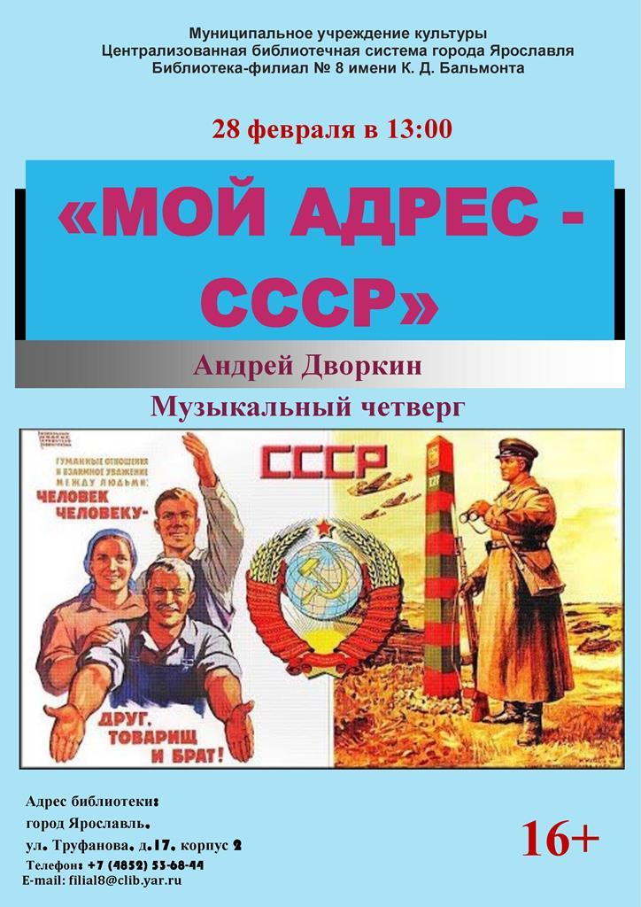 Музыкальный четверг «МОЙ АДРЕС – СССР»