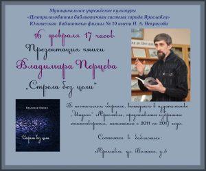 Поэт Владимир Перцев: презентация книги стихов «Стрела без цели»