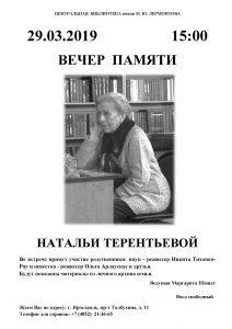 Вечер памяти Натальи Ивановны Терентьевой
