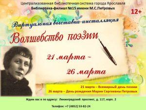 Виртуальная выставка-инсталляция «Волшебство поэзии»