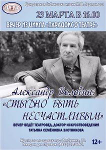 Вечер из цикла «Парадокс о театре» — Александр Володин:  «Стыдно быть несчастливым»