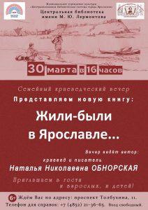 """Презентация книги """"Жили-были в Ярославле…"""""""