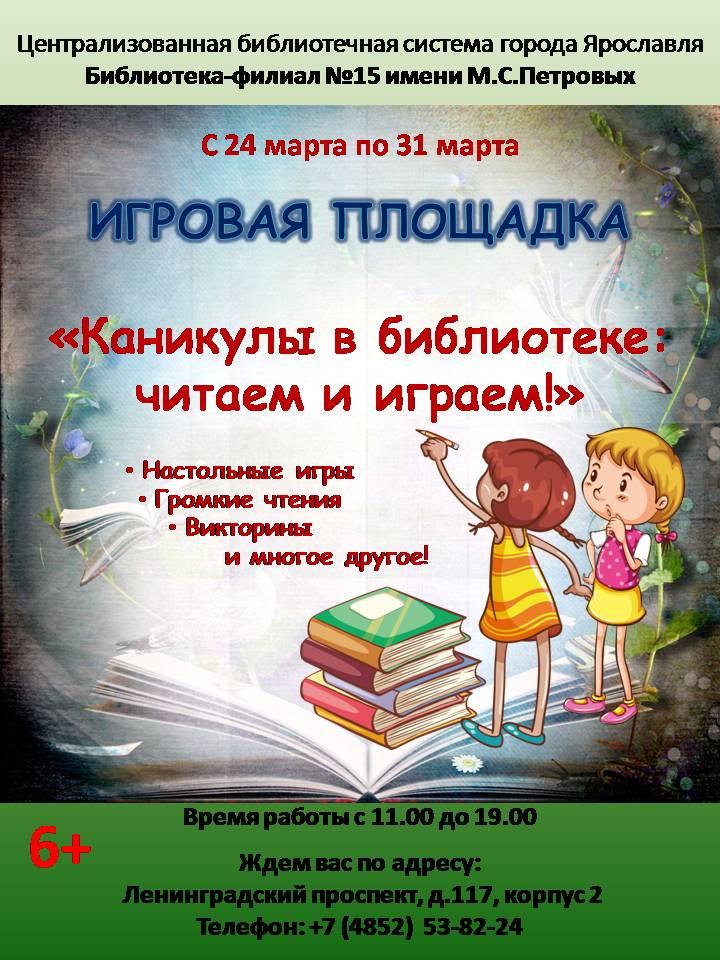 Игровая площадка «Каникулы в библиотеке: читаем и играем»