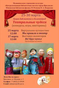Театральные чудеса: акция библиотеки и волонтёров