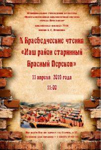 X краеведческие чтения «Наш район старинный Красный Перекоп»
